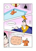 赵国政治漫画