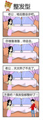 整发型漫画