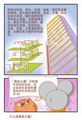 只能大厦漫画