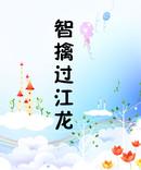 智擒过江龙漫画