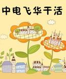 中电飞华干活漫画