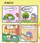 祝福的话漫画