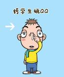 转学生姚QQ 第2回