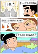 捉恶鬼漫画