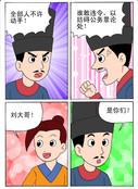 黄鹤楼醉香漫画