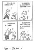 解释道漫画