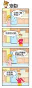 金融危机漫画