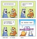 开车玩漫画