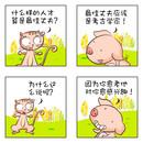 看世界漫画