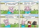 口蹄疫漫画