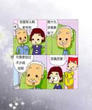 列车偶遇漫画