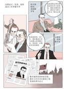美国数学家漫画