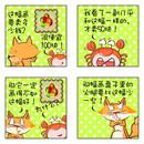 小狐狸漫画
