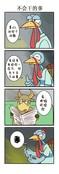 笑话农场漫画
