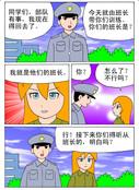 女班长漫画