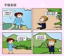 平缓美丽漫画