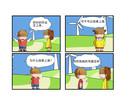 去交作业漫画