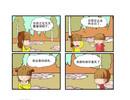 阿莫自漫画