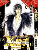 X杀手漫画
