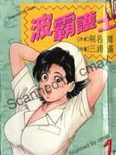 波霸护士 第2卷
