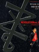 青春革命no.3漫画