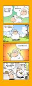 挑食的狼漫画