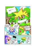 做游戏漫画