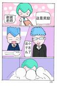体育课漫画