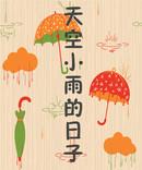 天空小雨的日子漫画