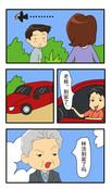 别生气漫画
