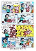 传给下一代漫画