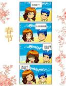 春节 第1回