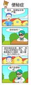 大医院办法多漫画