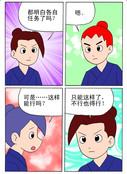 大阴谋漫画