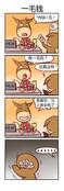 动物们的生活漫画