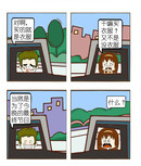 夫妻屌丝记漫画