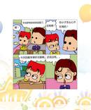 孩子归来漫画