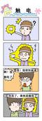 憨豆趣事漫画