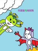 天堂猫与地狱狗 第11回