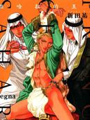 撒哈拉的王子漫画