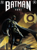 蝙蝠侠:至暗骑士 第1话