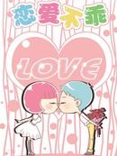 恋爱不乖漫画