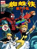 蜘蛛侠与动力小队 第1话
