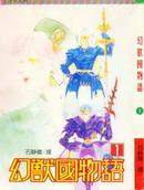 幻兽国物语 第1卷