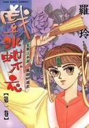 戏水蝶衣 第3卷