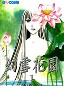 幻雪花园 第3卷