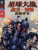 星球大战-詹戈·费特-狩猎季节漫画