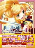 触手姫 第1卷