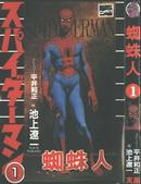 蜘蛛人 第2卷