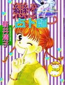 恋爱占卜师 第3卷